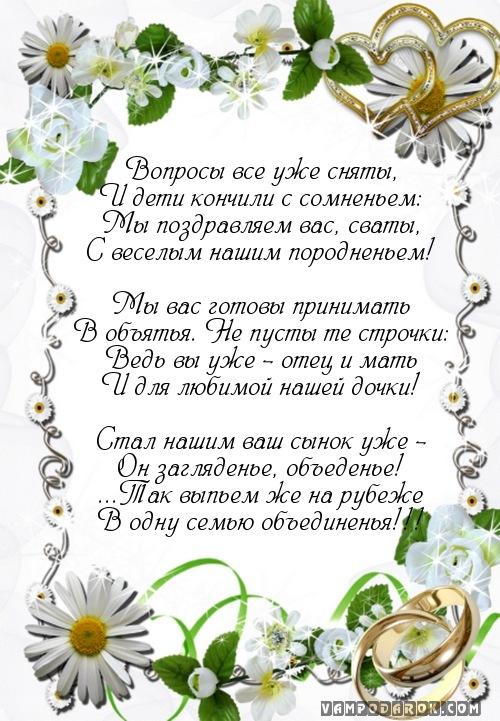 Поздравление с днём свадьбы в стихах от ребенка 5
