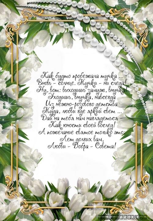 Поздравления в день свадьбы внучки от бабушки и дедушки