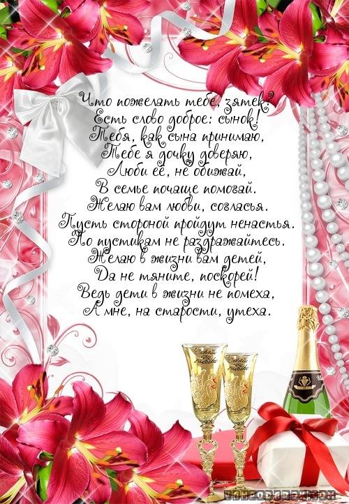 Поздравление со свадьбой зятя в прозе