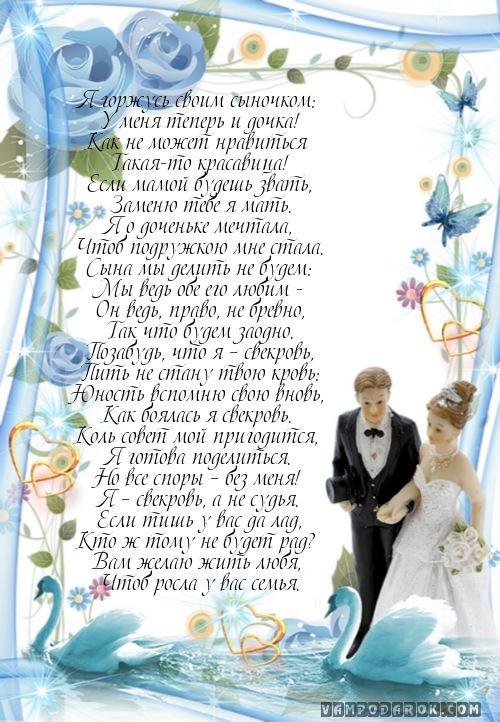 Свадебное поздравления от соседей 53