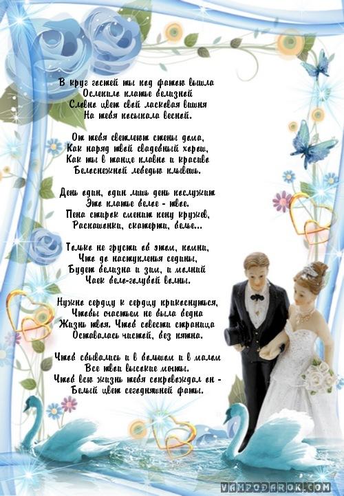 Поздравления на свадьбу проза необычные