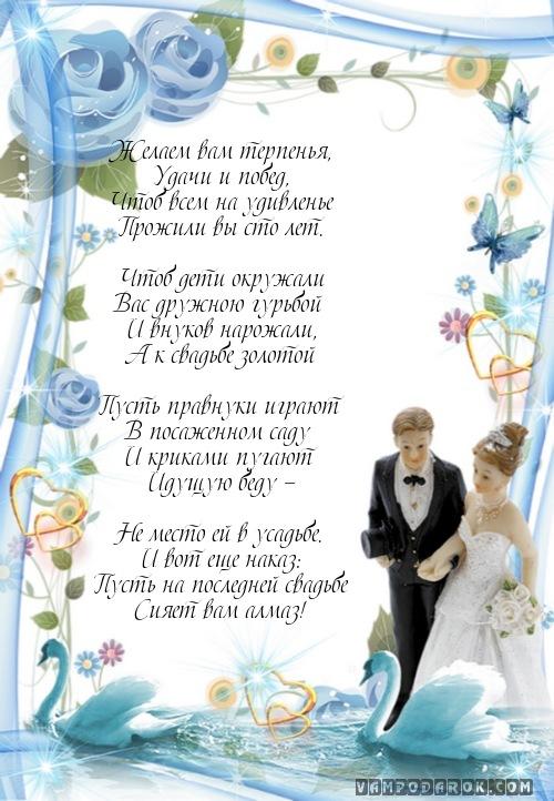 Поздравление со свадьбой для внука