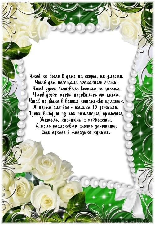 Поздравление на свадьбу с шарами в стихах 99