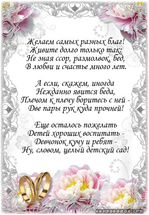 Шуточные поздравления на свадьбу короткие