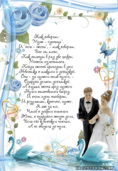 Оригинальное поздравление на свадьбу в стихах с юмором в картинках, днем