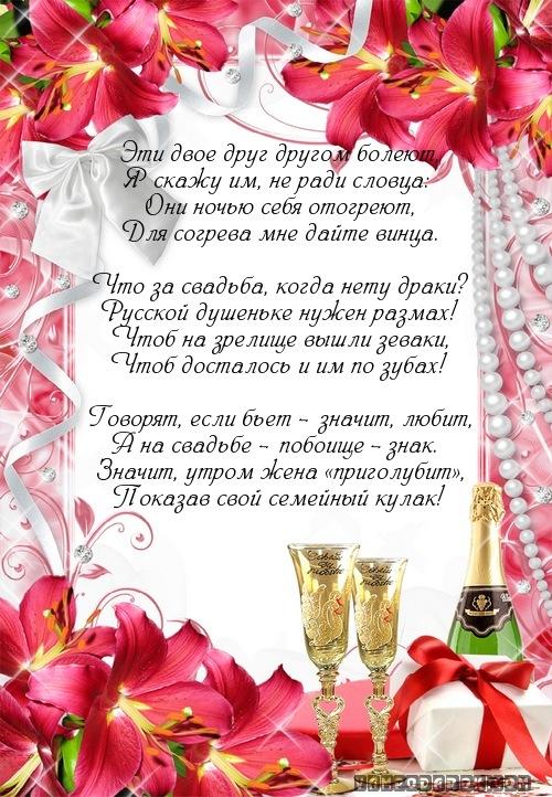 поздравления на свадьбу прикольные