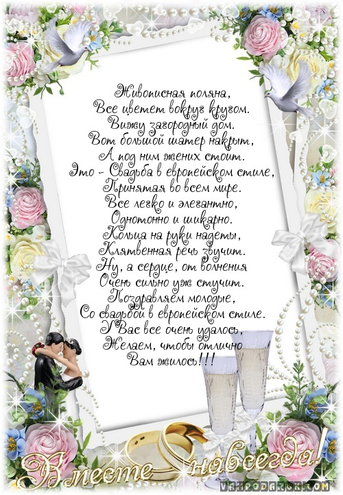 Текст поздравления на свадьбу в стихах