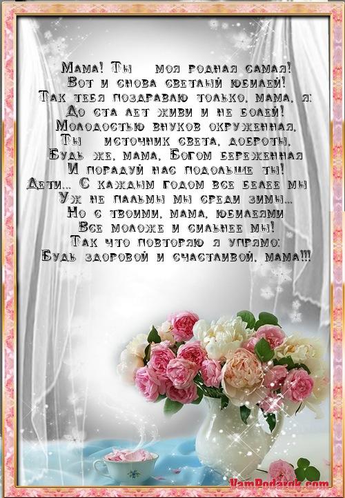 Поздравления от сыновей маме в стихах 81