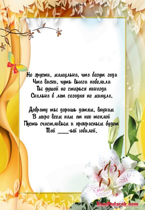 Поздравление с днем рождения маме от детей стихи 3