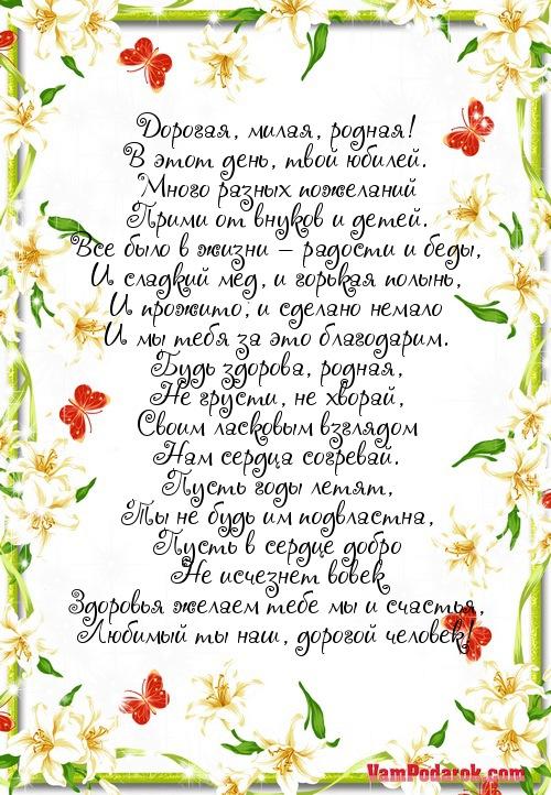Как написать поздравление с днем рождения для бабушки 12