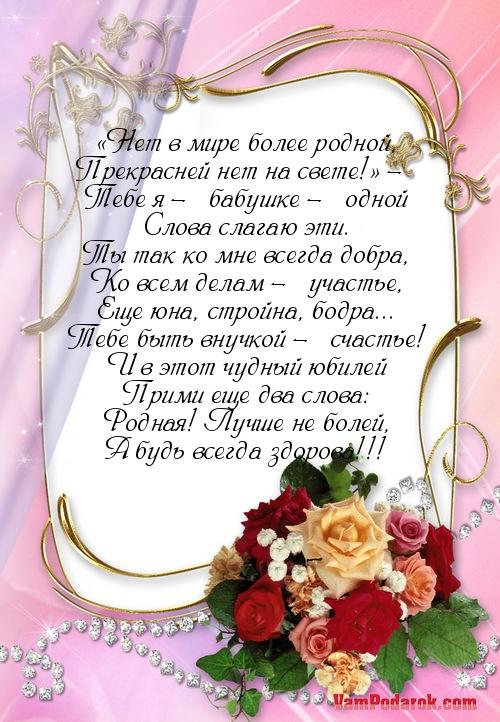 Стихи для поздравления с днем рождения бабушке