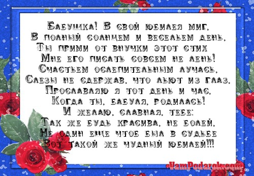Стихи с поздравлениями на 8 марта для бабушки от