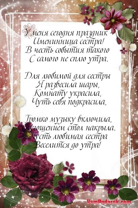 Стихи-поздравлялки с Днем рождения 8