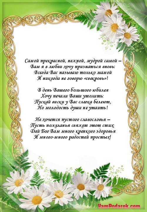 Днем свадьбы, поздравительные открытки для свекрови в юбилей