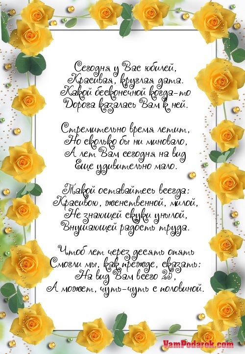 Поздравление на 65 лет женщине в стихах от коллег 32