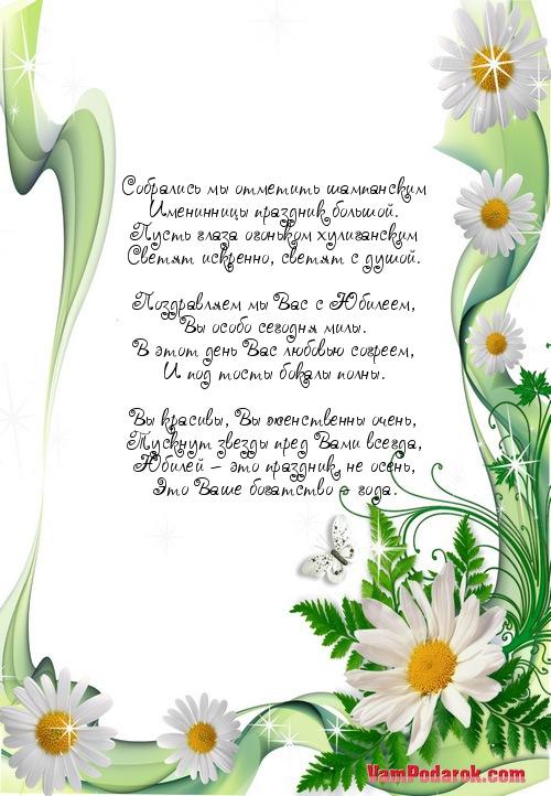 Поздравление на польском с юбилеем