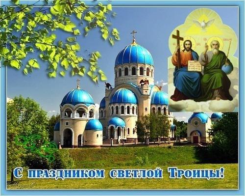 С праздником Светлой Троицы!