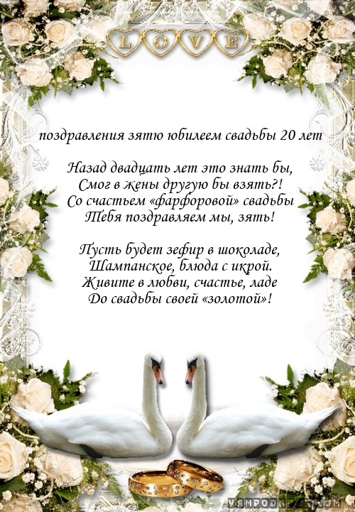 Поздравления с юбилеем свадьбы 20 лет прикольные
