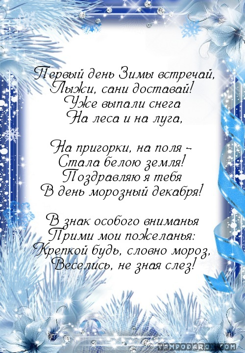 Открытки с первым днем зимы со стихами, октября