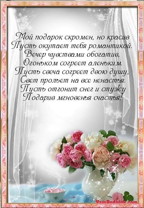 Поздравления к подаркам свеч 95