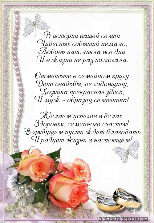 16 годовщина свадьбы открытка