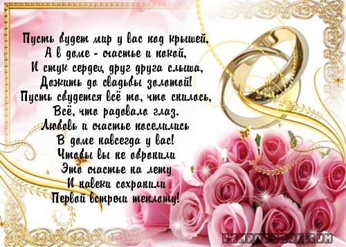 Юбилей свадьбы музыкальное поздравление