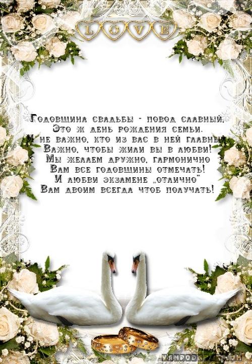 Годовщина свадьбы - повод славный,…