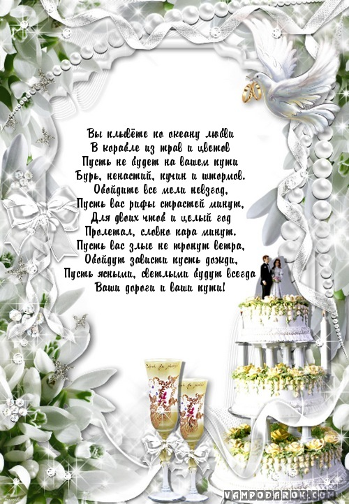 Злые поздравления на свадьбу