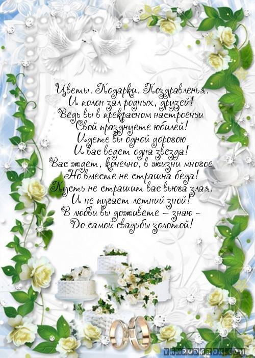 Классные поздравления в день свадьбы