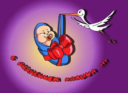 Поздравление рождением малыша смс фото 731