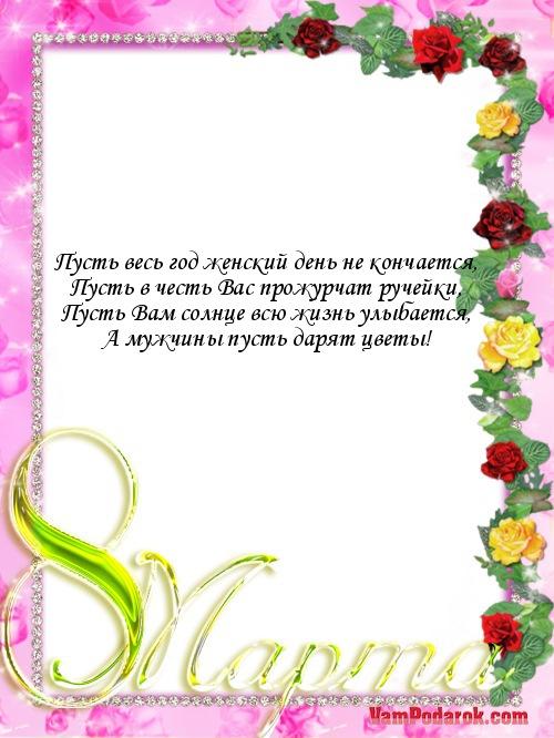 zhenskiy-den-ne-konchaetsya