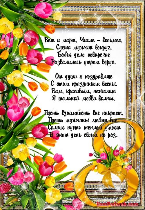 Поздравление с 8 марта 2015 8 марта