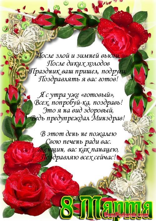 Поздравление с 8 марта 2015 после злой и