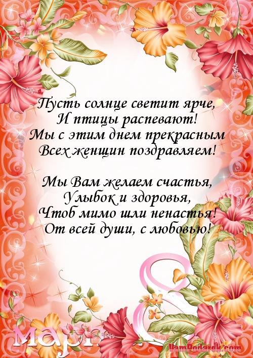 Поздравление с 8 марта 2015 пусть