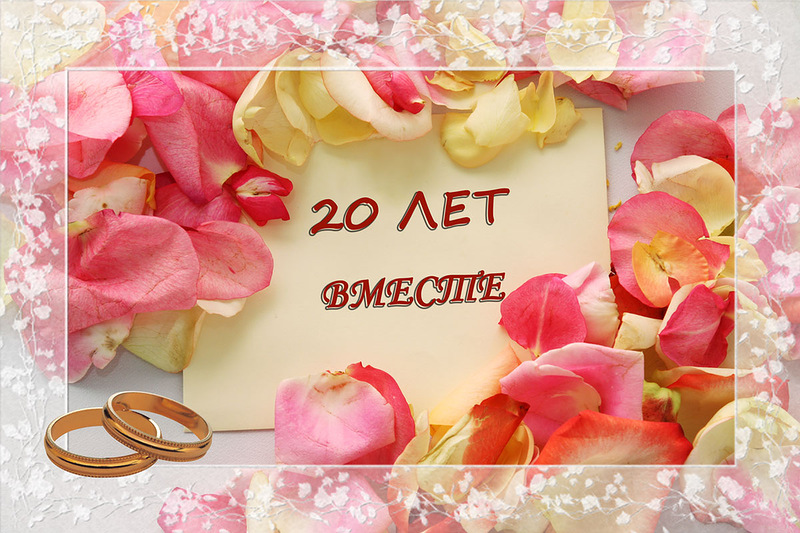 Днем, поздравительные открытки 20 лет совместной жизни
