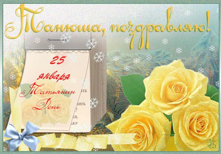 Татьянин день открытка с поздравлениями