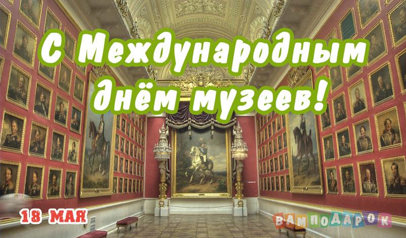 С днем музеев поздравление в прозе