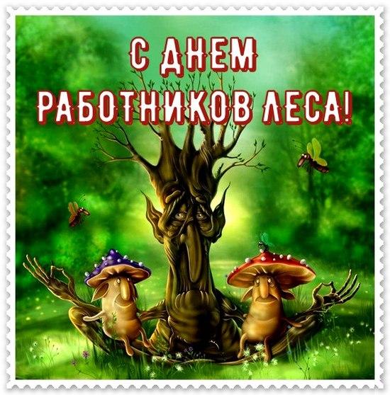 Поздравляем работников леса!