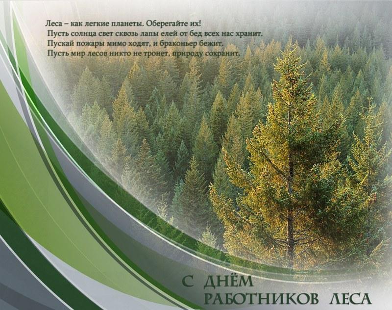Поздравление в стихах работников леса 842