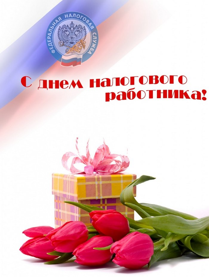 Поздравления с днем налоговой открытка