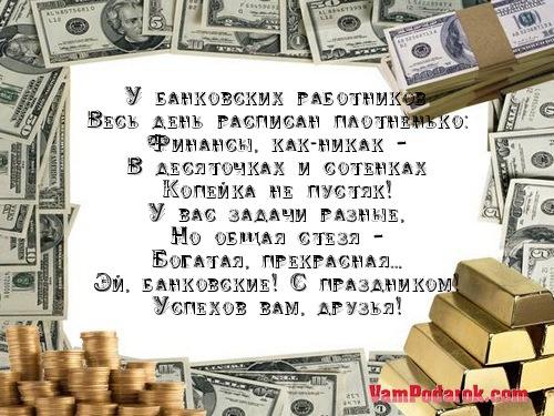 Поздравления к дню банковского