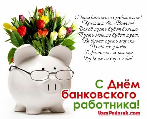 Поздравление с днем бывшего банковского работника