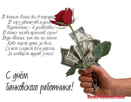 Поздравления к дню банковского работника проза