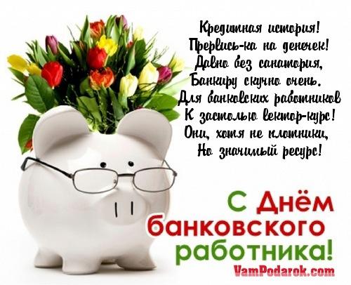 С днем банкира поздравления прикольные