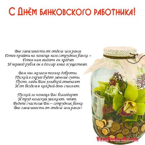 Открытки с днем банковского работника россии