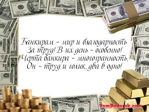 СМС-пожелания банкиру.