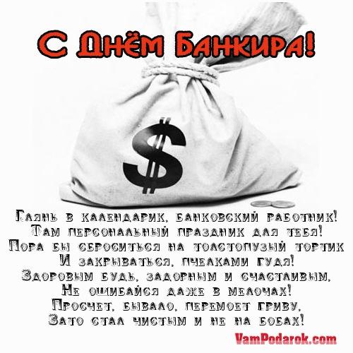 СМС с днем банковского работника.