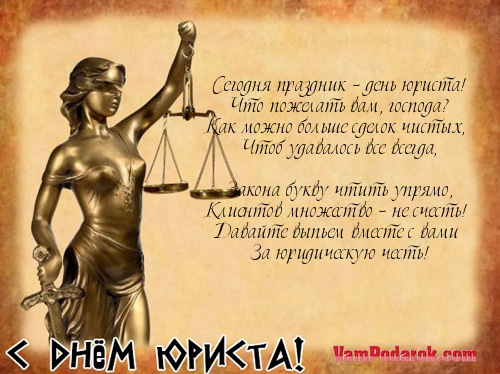 Короткие поздравления с днем юристов