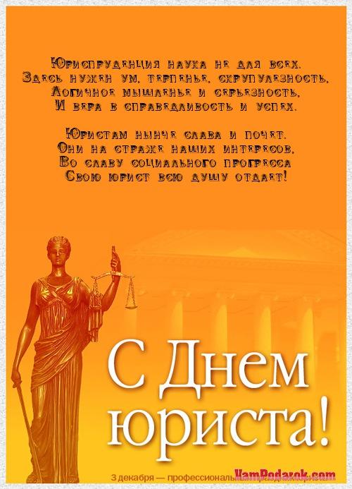 Поздравления студентов юристам