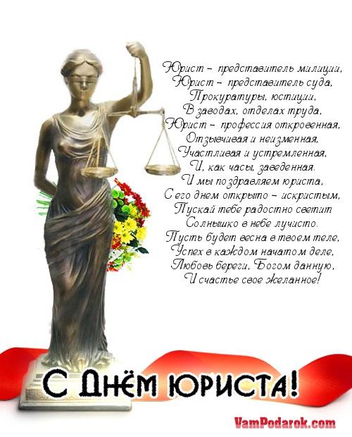 Поздравление с днем юриста короткое прикольное6